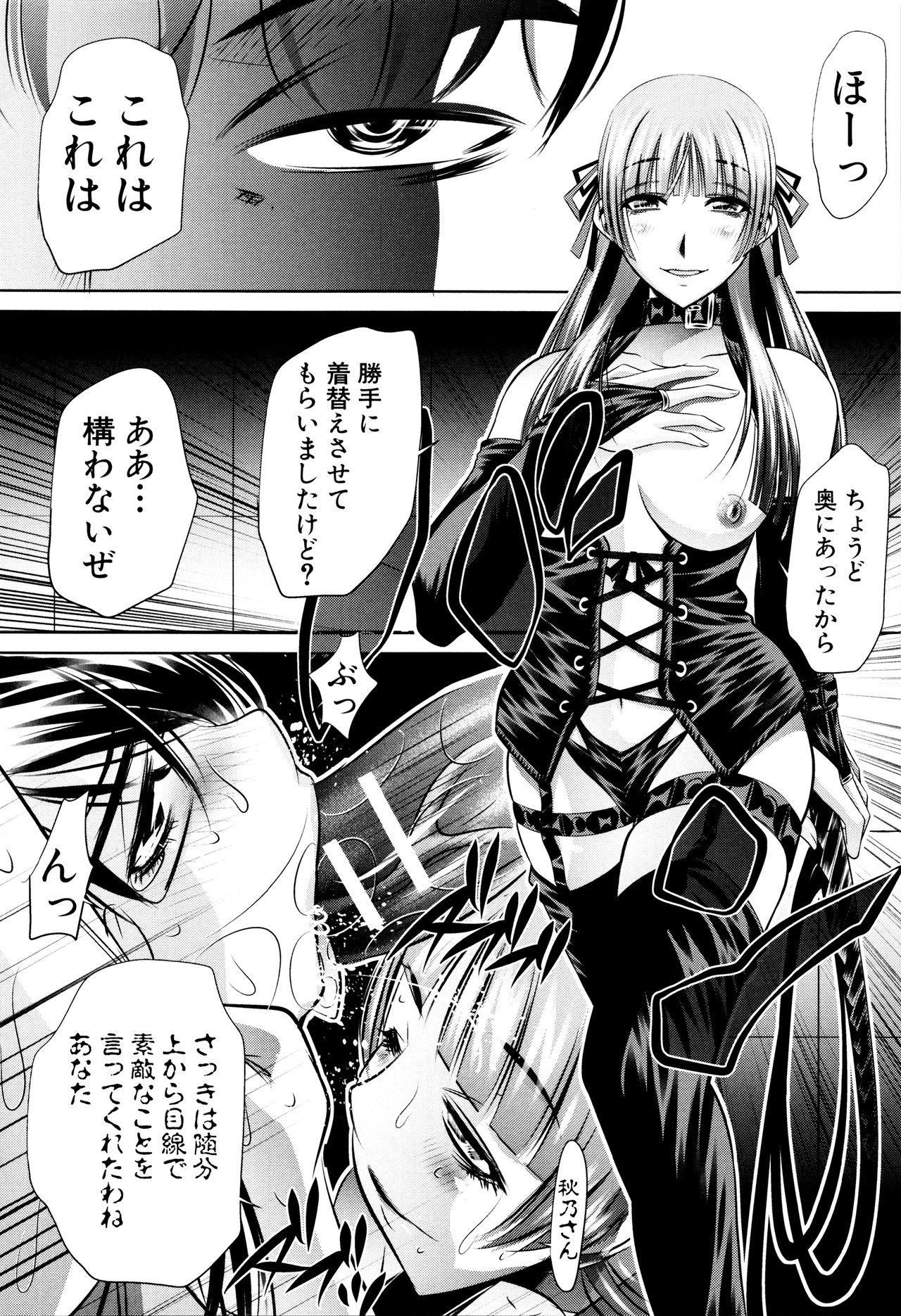 Ryosai Kenbo 144
