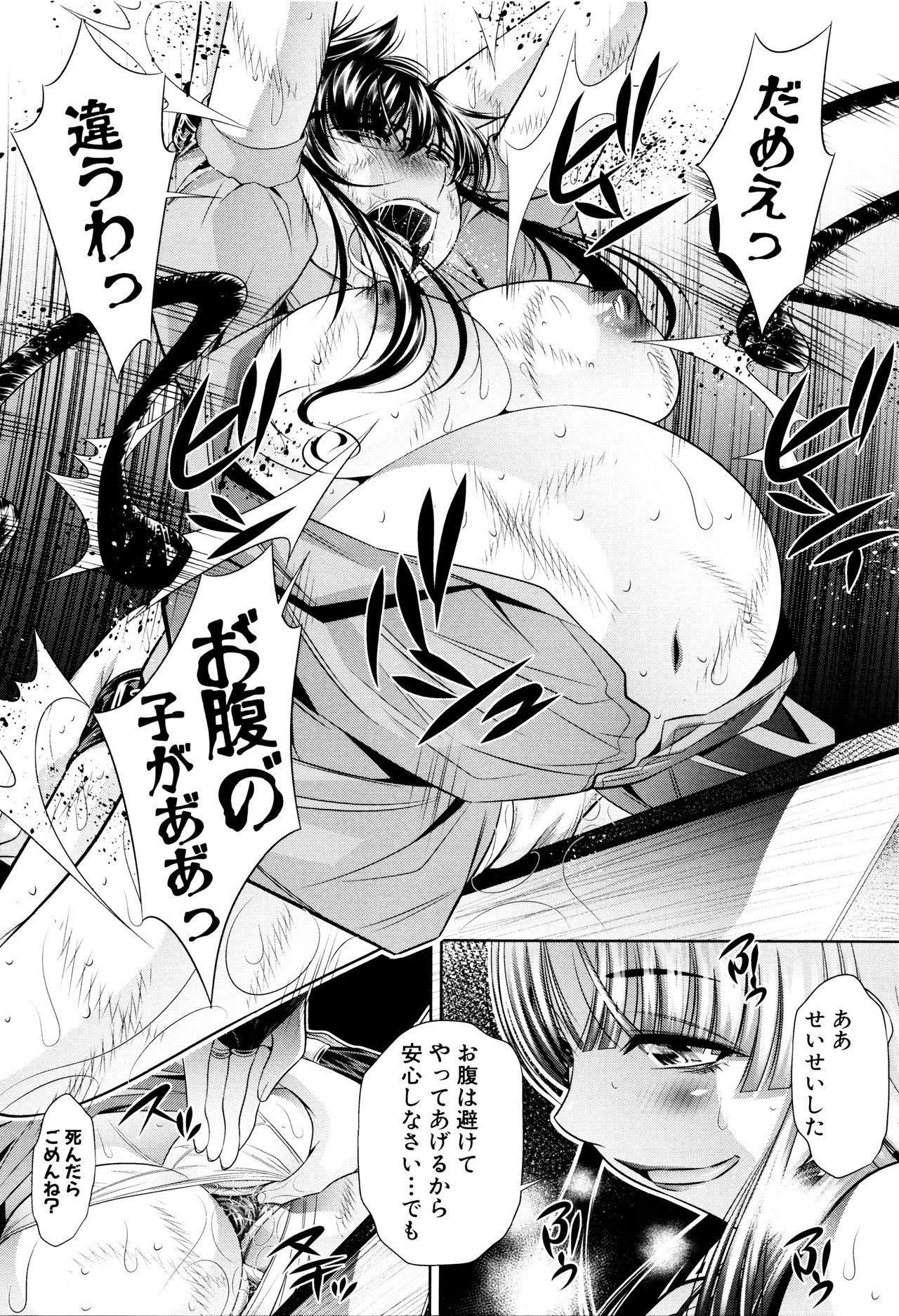 Ryosai Kenbo 147