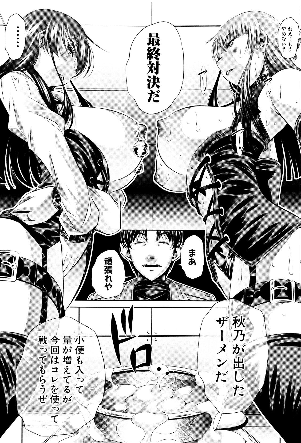 Ryosai Kenbo 156