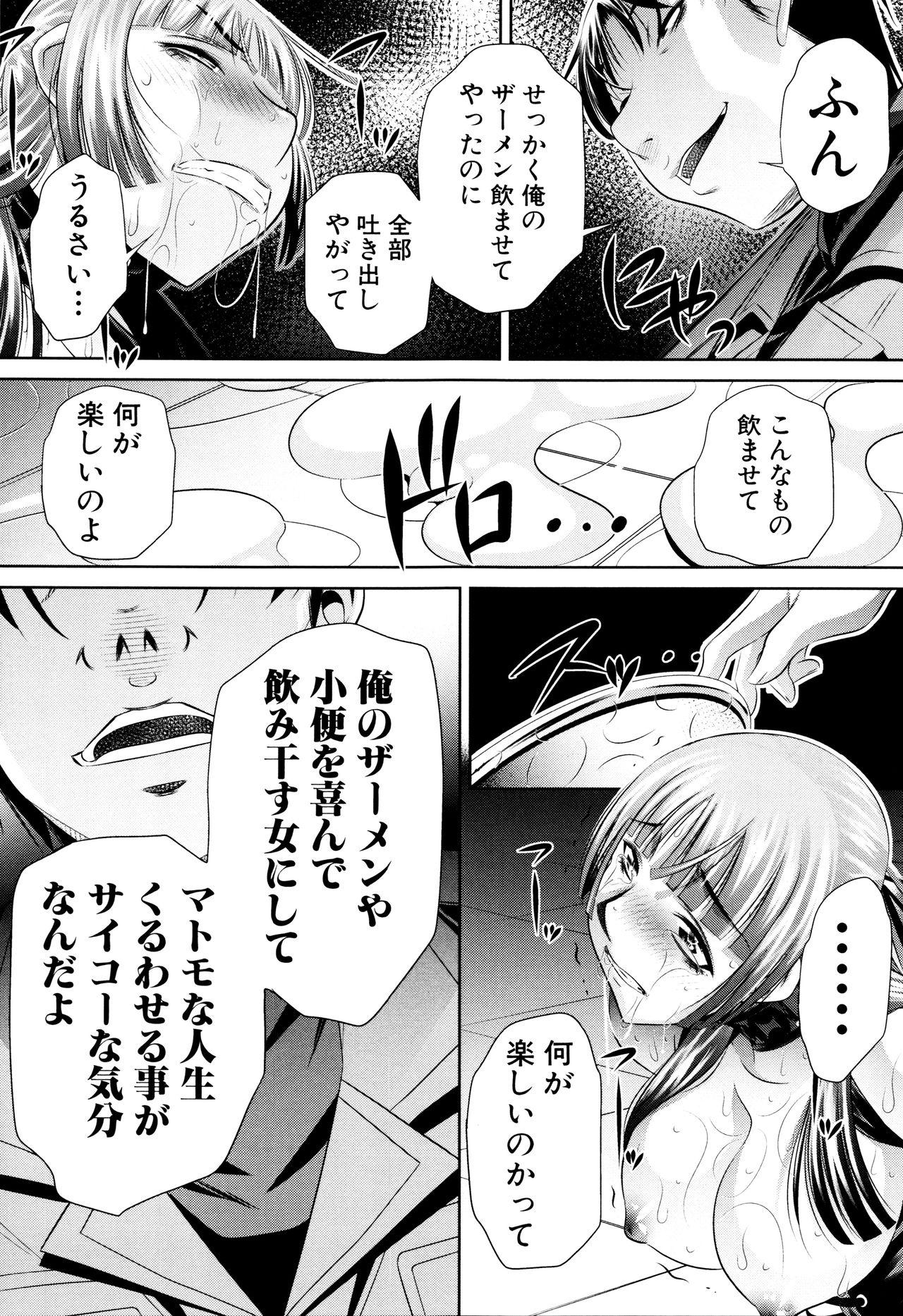 Ryosai Kenbo 163