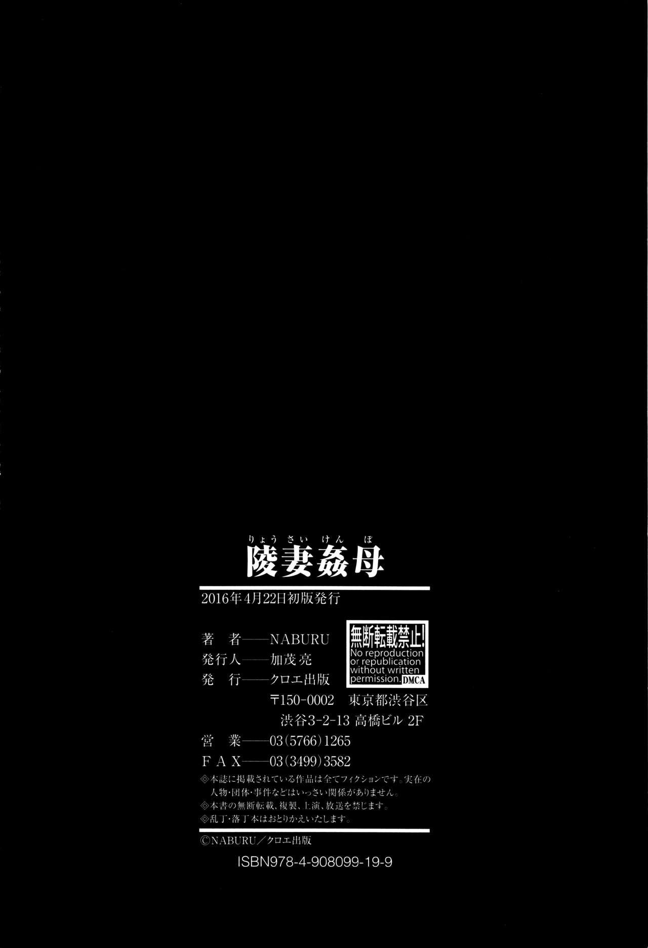 Ryosai Kenbo 212