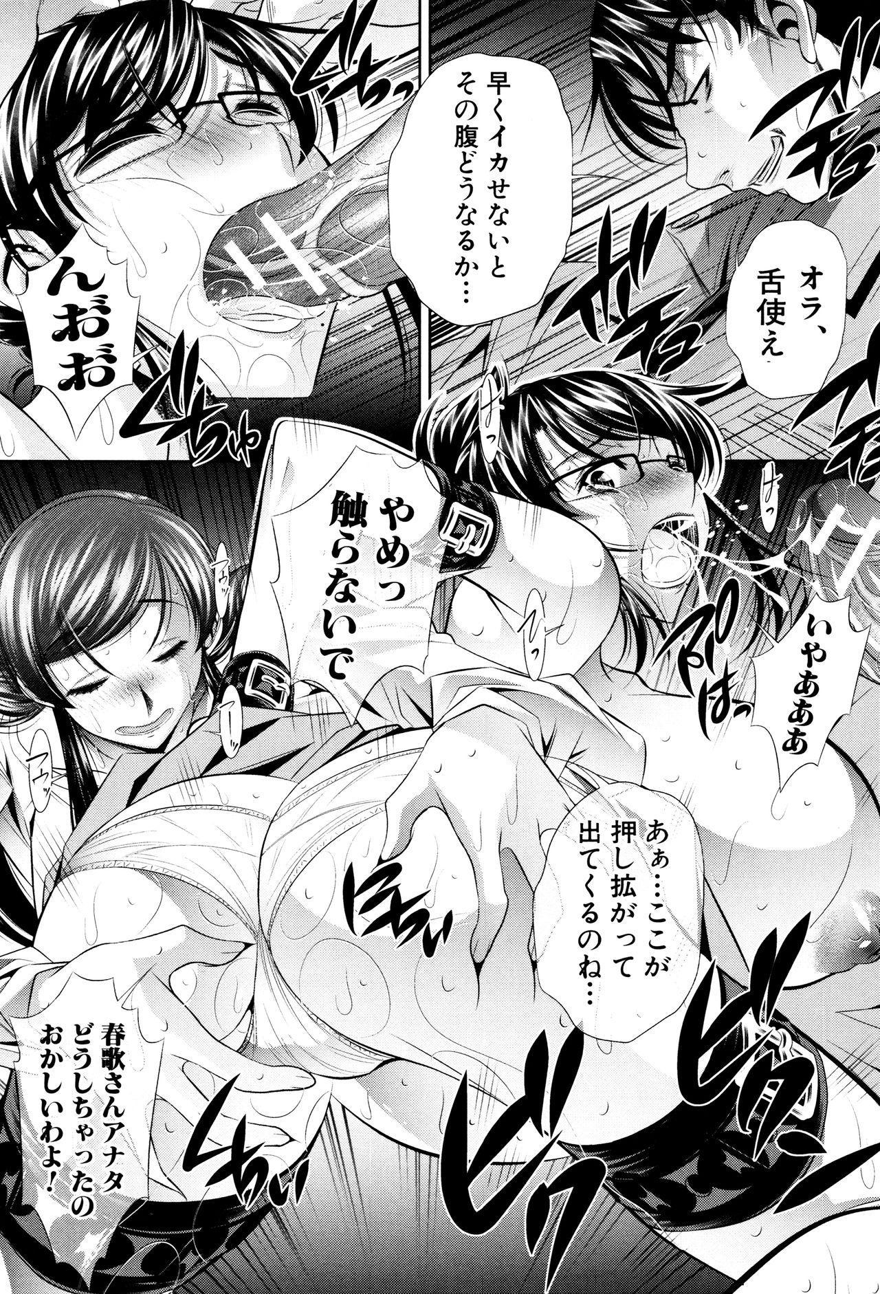 Ryosai Kenbo 73