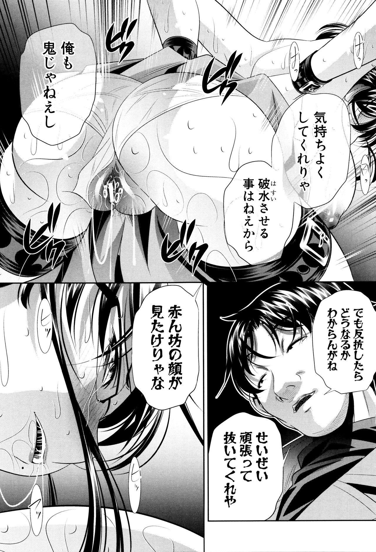 Ryosai Kenbo 77