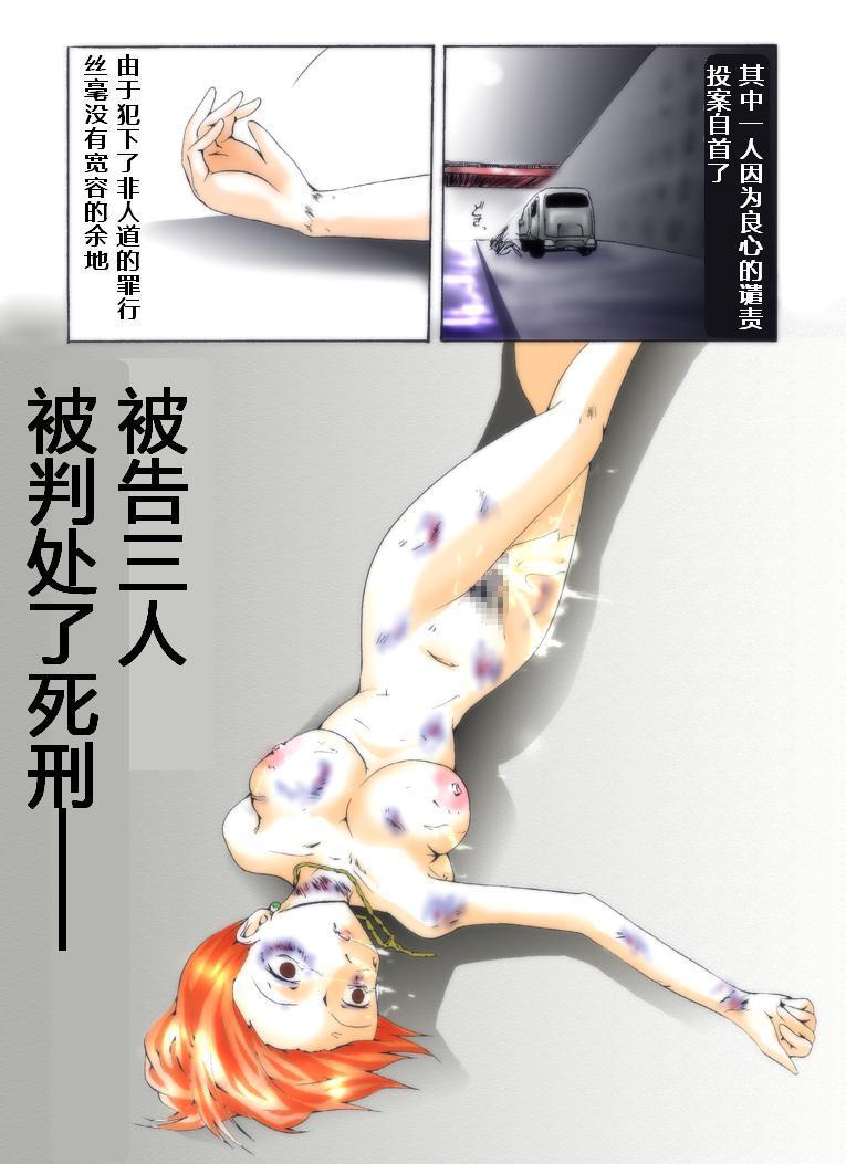 Yokubou Kaiki Dai 272 Shou 17