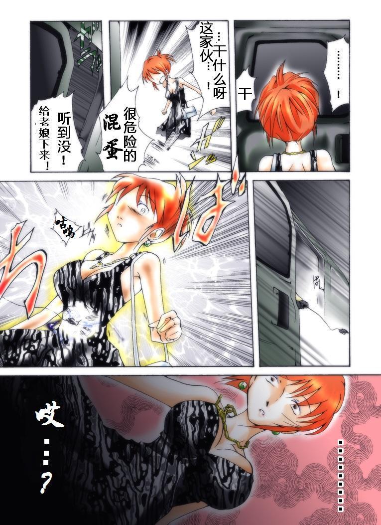 Yokubou Kaiki Dai 272 Shou 3