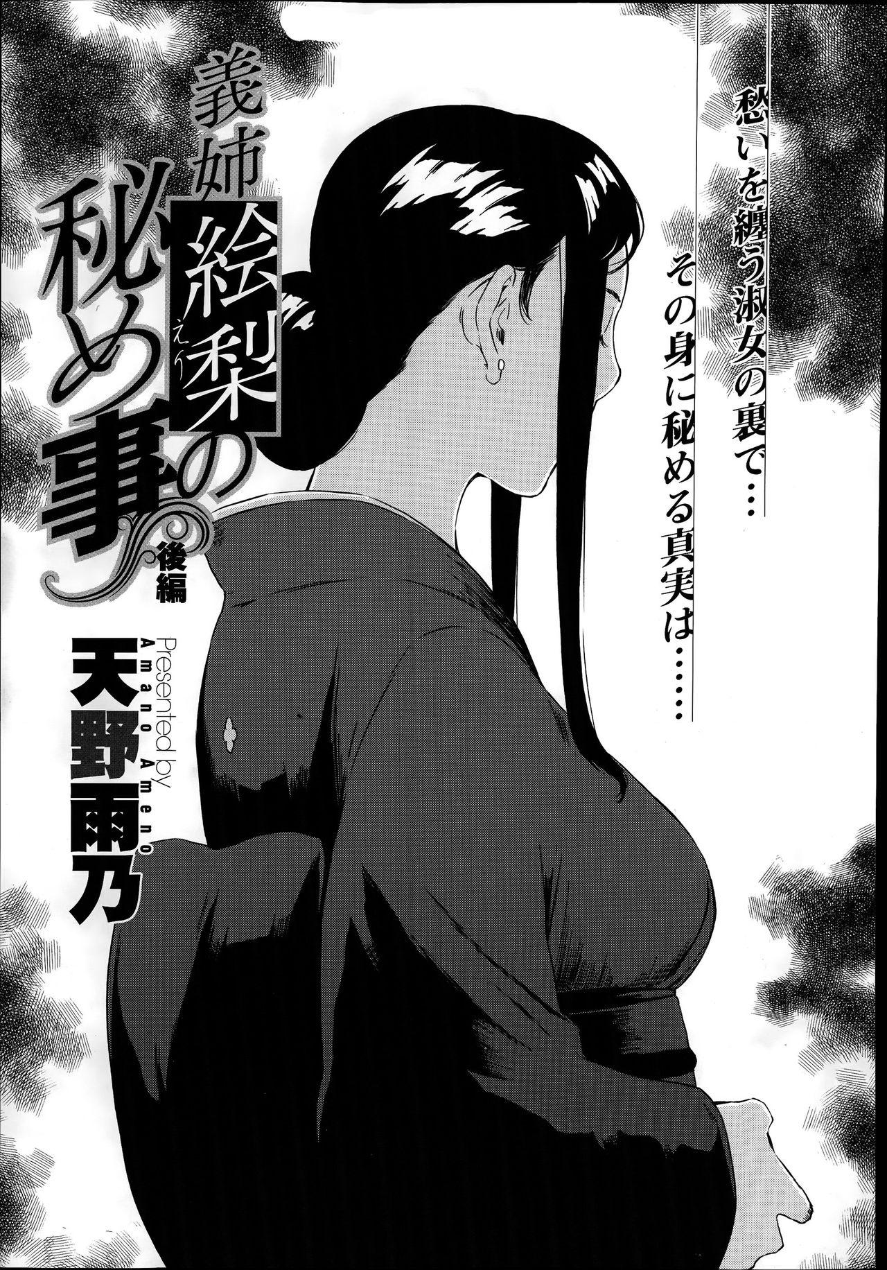 Gishi Eri no himegoto | The Secret of Eri, my Sister in Law 1-2 18