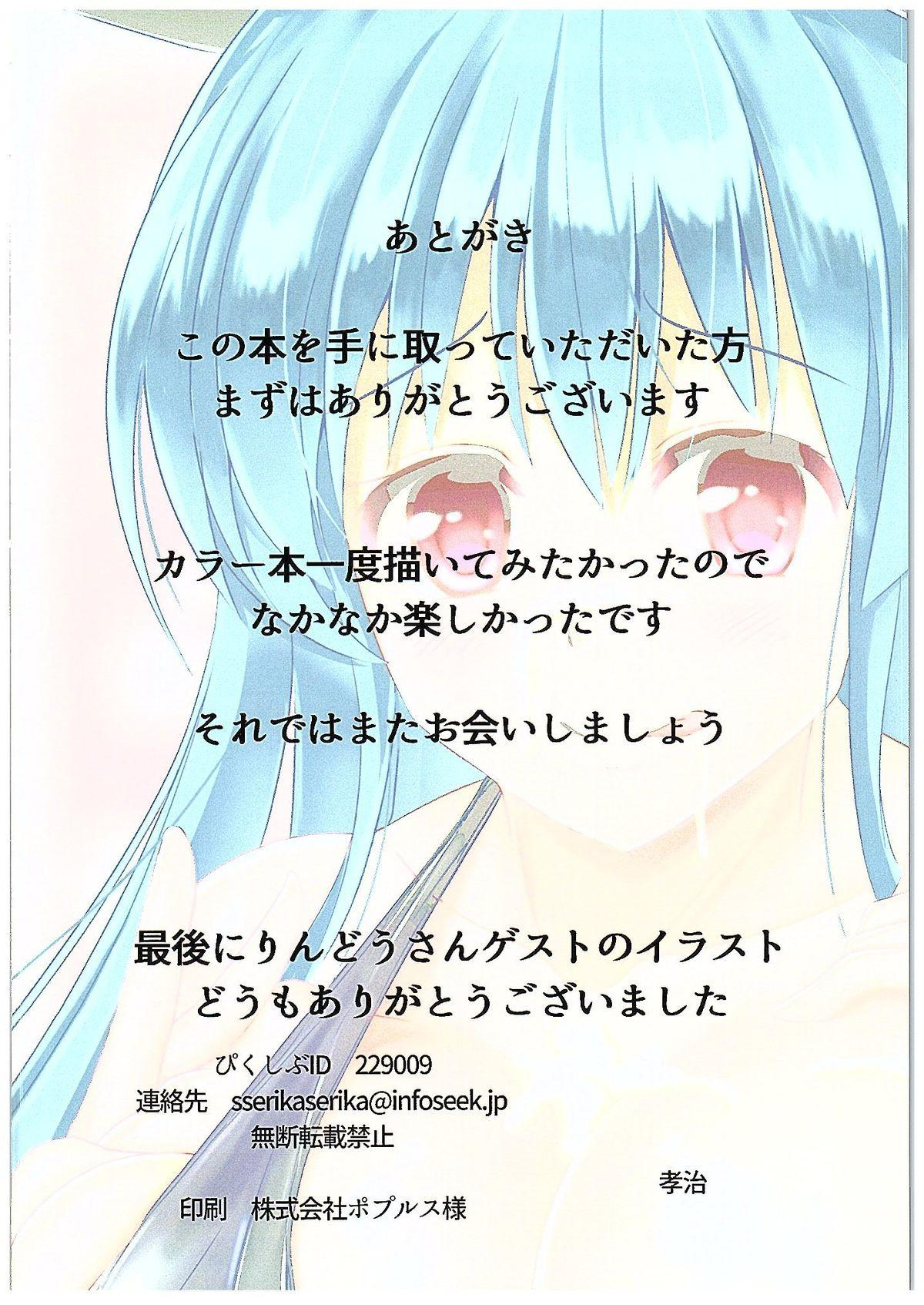 Konkoromo no Tenshi 13