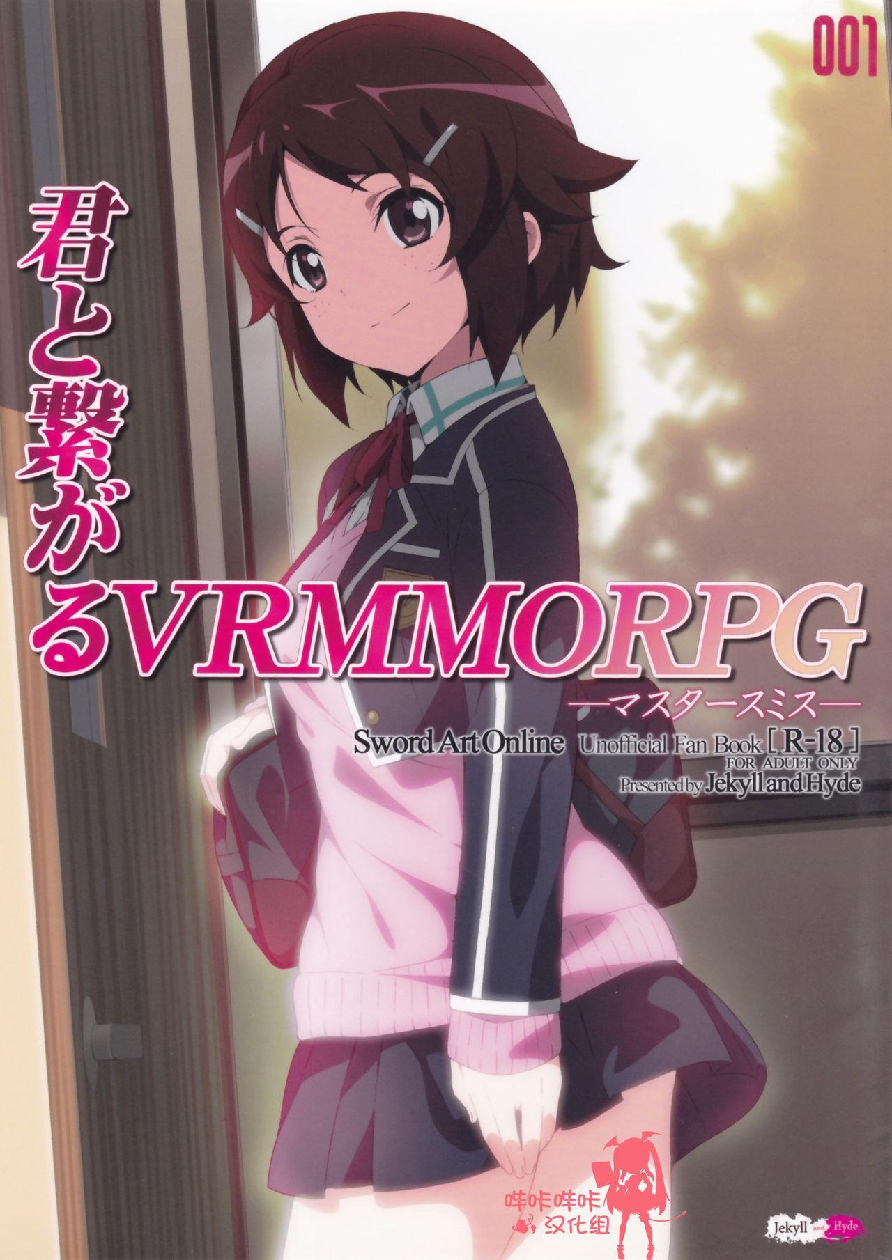 Kimi to Tsunagaru VRMMORPG 0