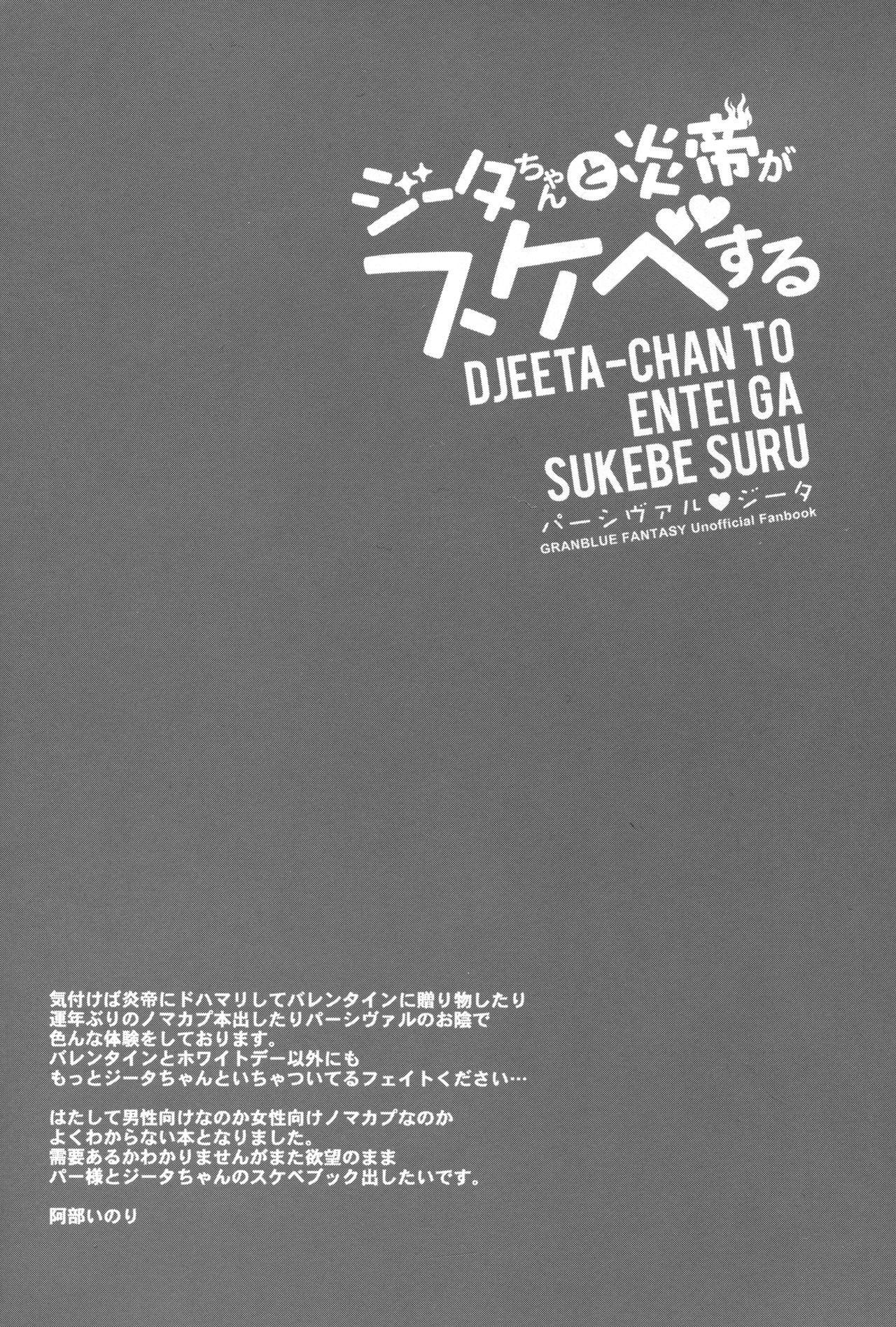 Djeeta-chan to Entei ga Sukebe suru 24