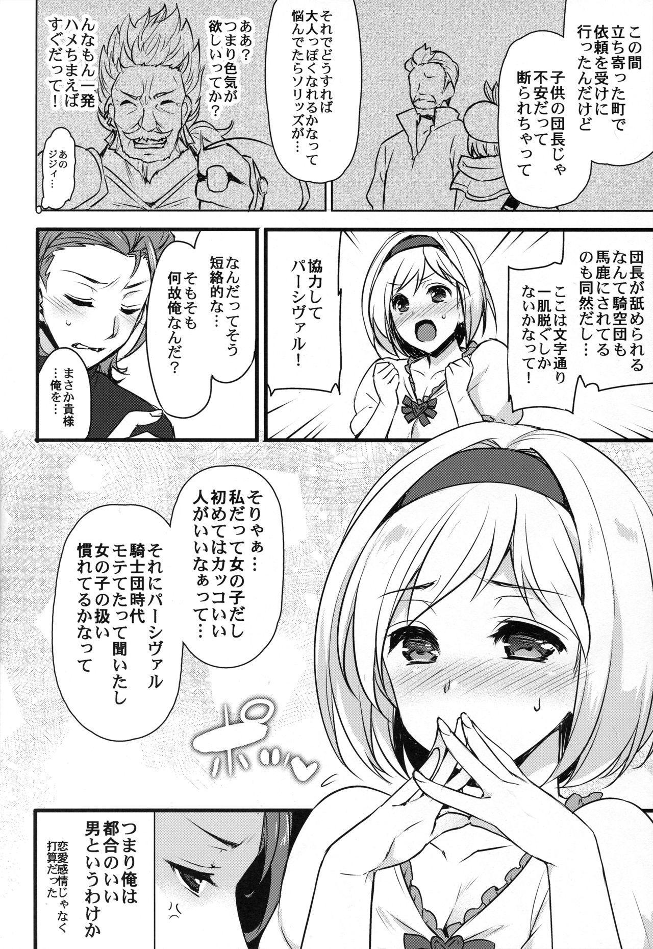 Djeeta-chan to Entei ga Sukebe suru 4