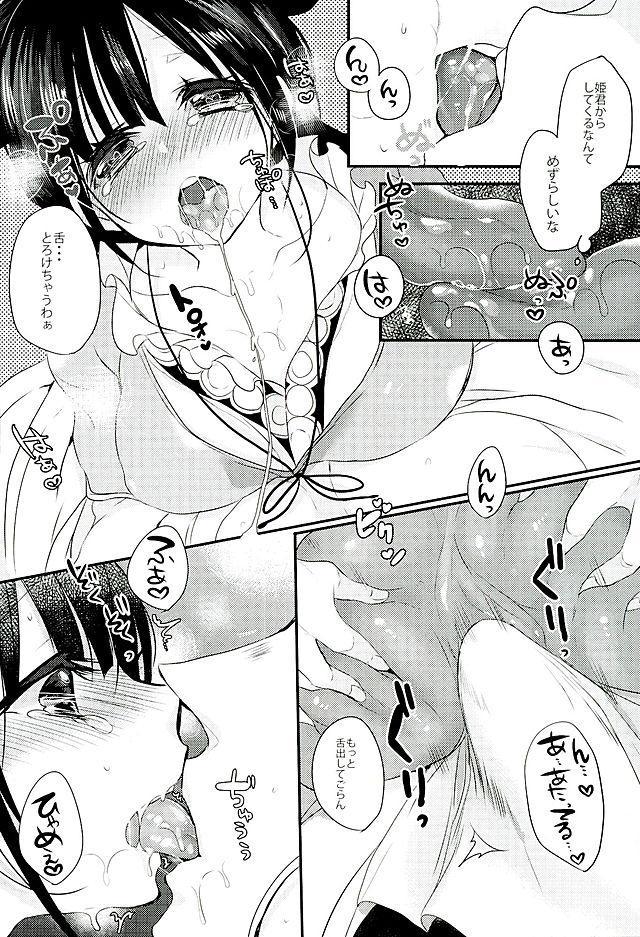 Koiyoi no Utage 9