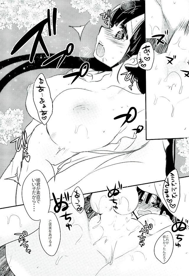 Koiyoi no Utage 12