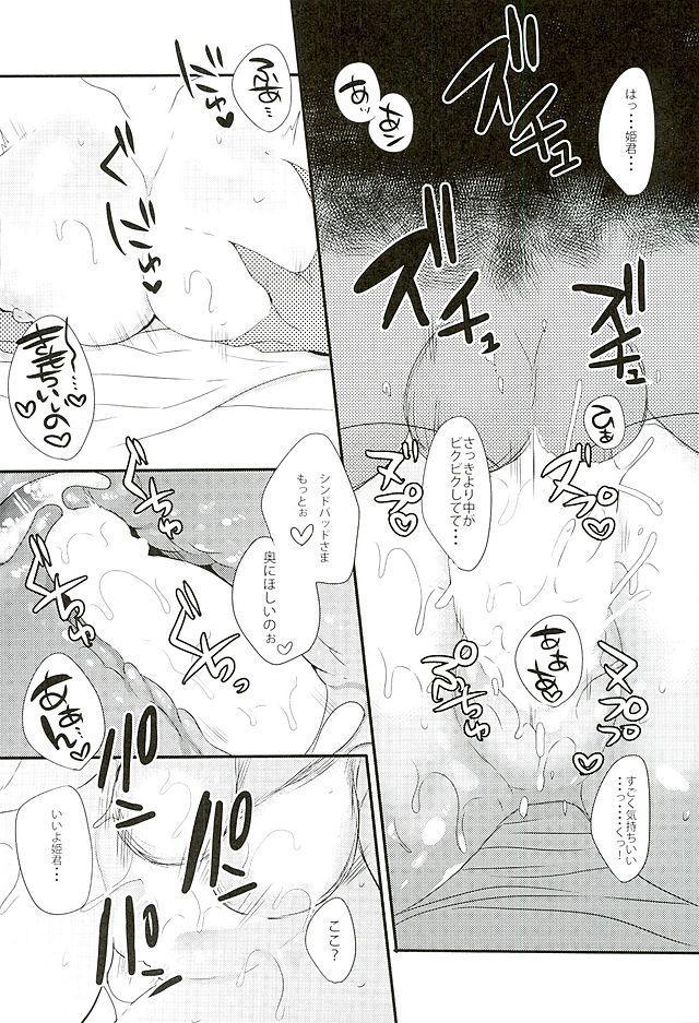 Koiyoi no Utage 17