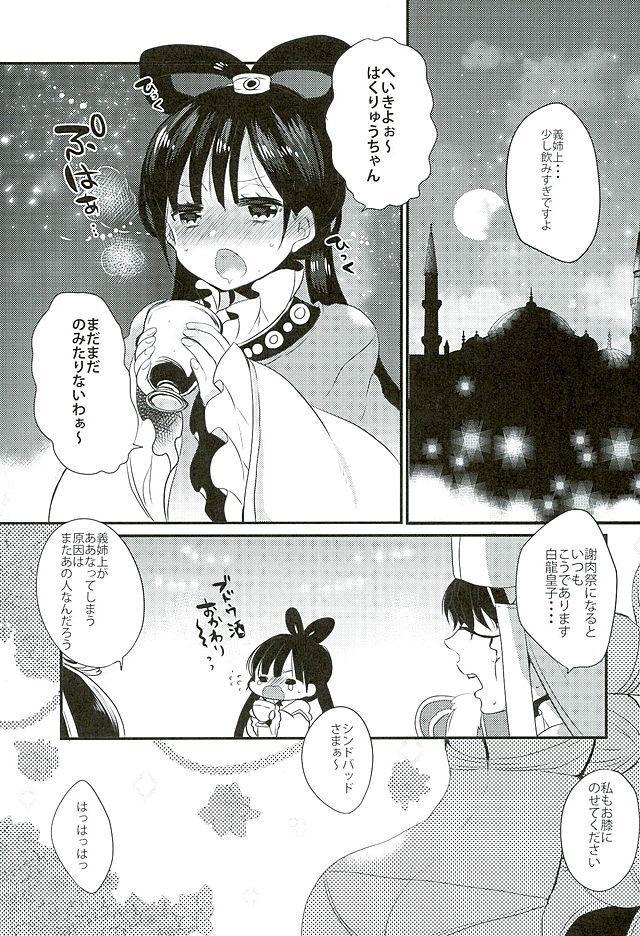 Koiyoi no Utage 2