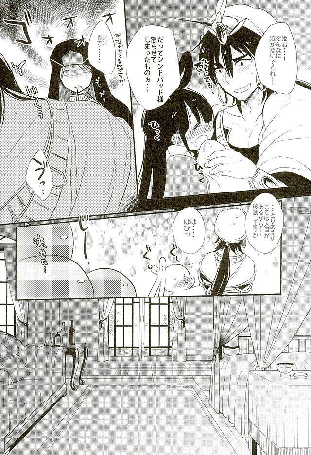 Koiyoi no Utage 7