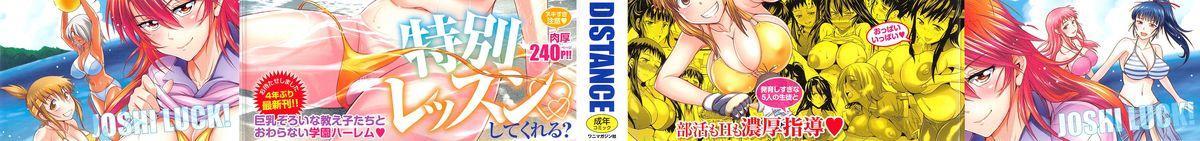 Girls Lacrosse Club + Bonus Booklet Melon 1