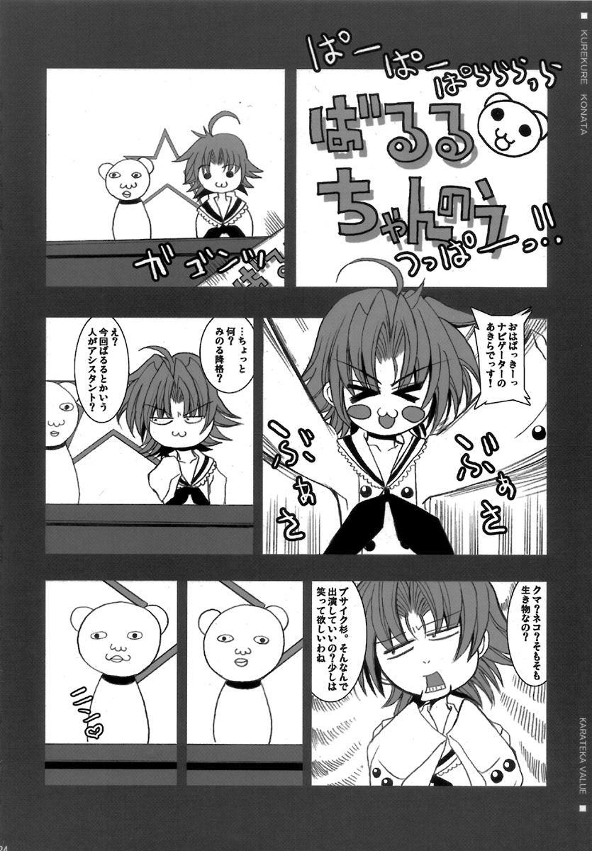 KureKure-Konata 22