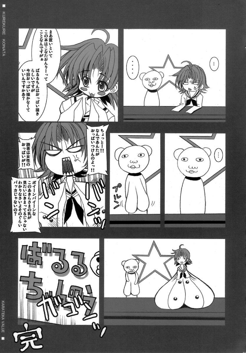 KureKure-Konata 23