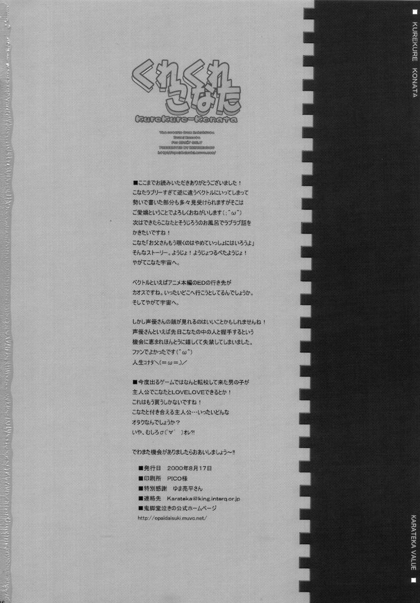 KureKure-Konata 24