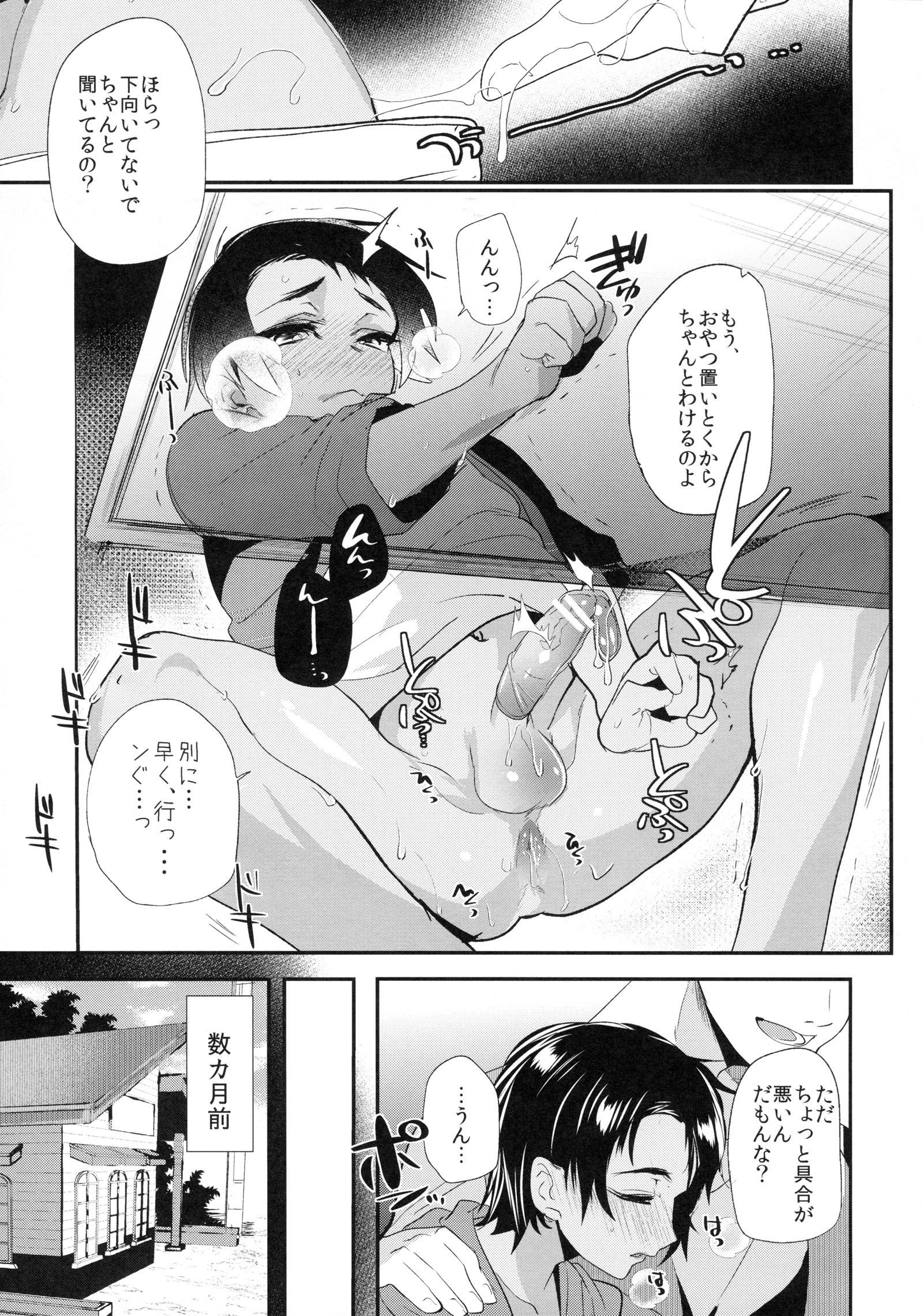 Kore wa Futsuu no Koto dakara 5