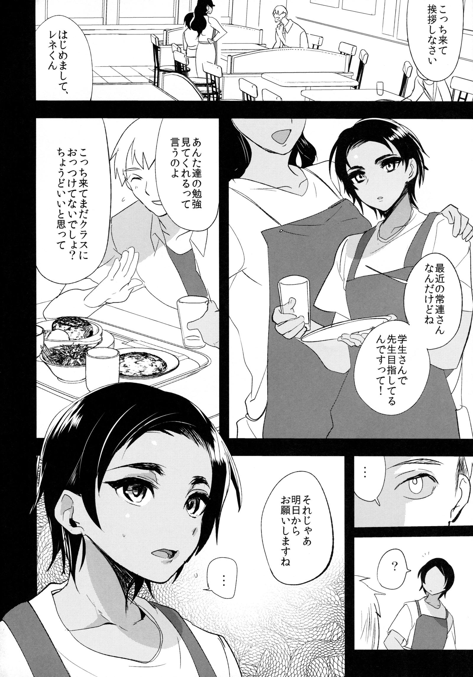 Kore wa Futsuu no Koto dakara 6