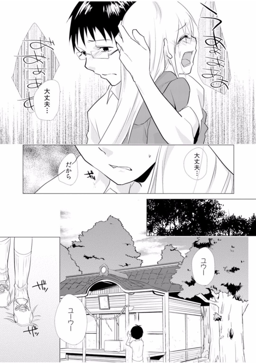 Nyotayan! Oshioki Namaiki Nyotaika Yankee 4 10