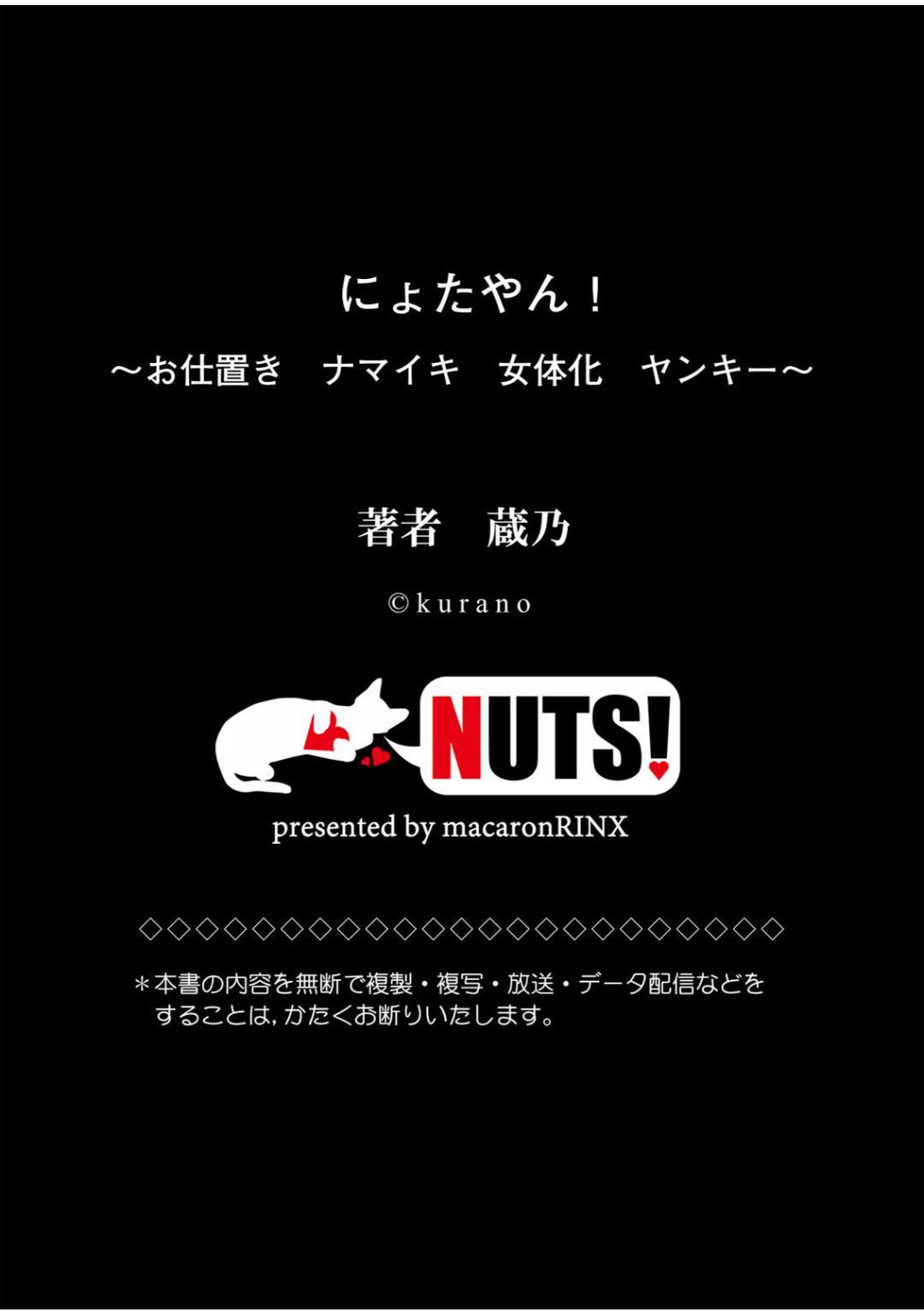 Nyotayan! Oshioki Namaiki Nyotaika Yankee 4 26