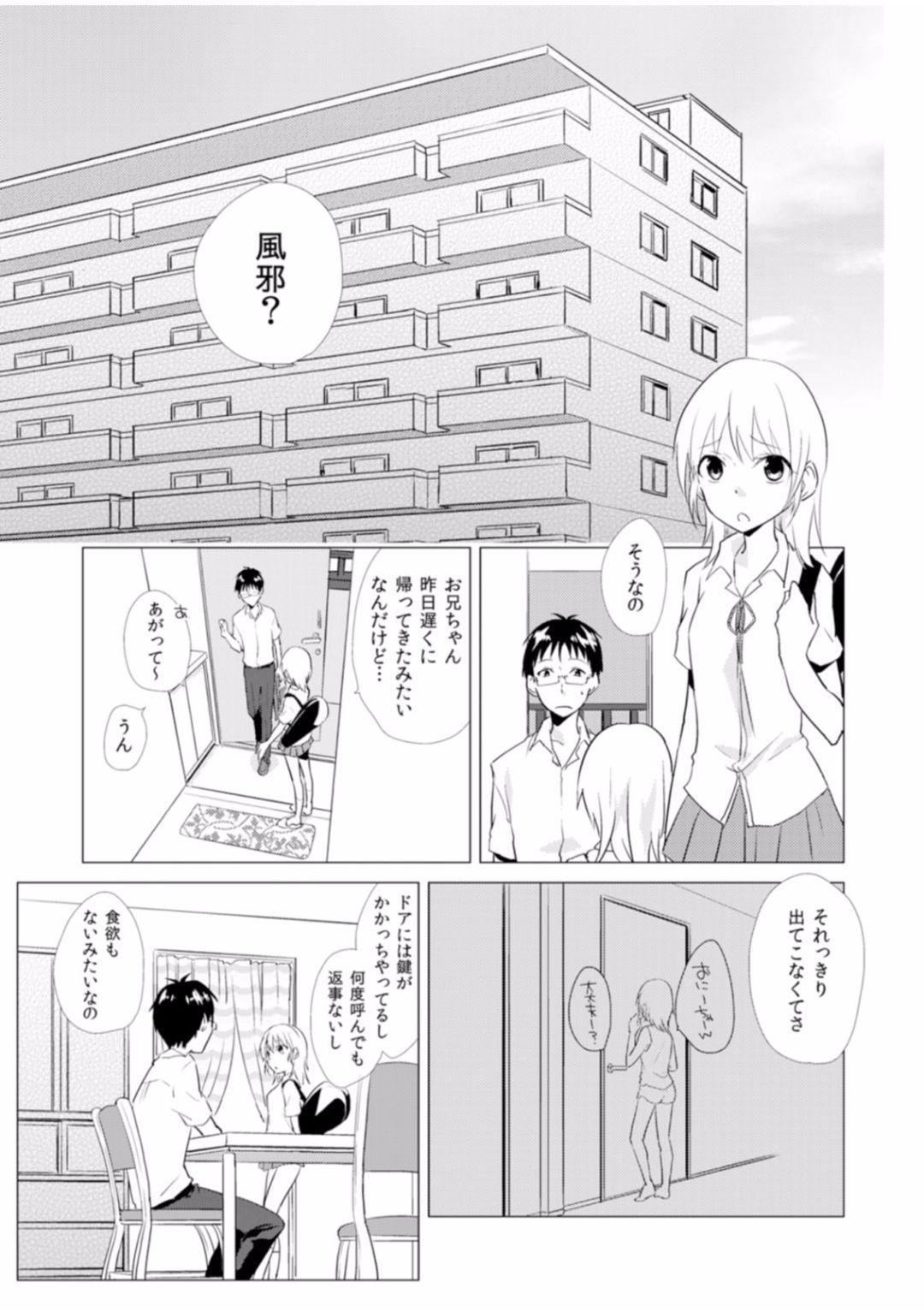 Nyotayan! Oshioki Namaiki Nyotaika Yankee 4 2