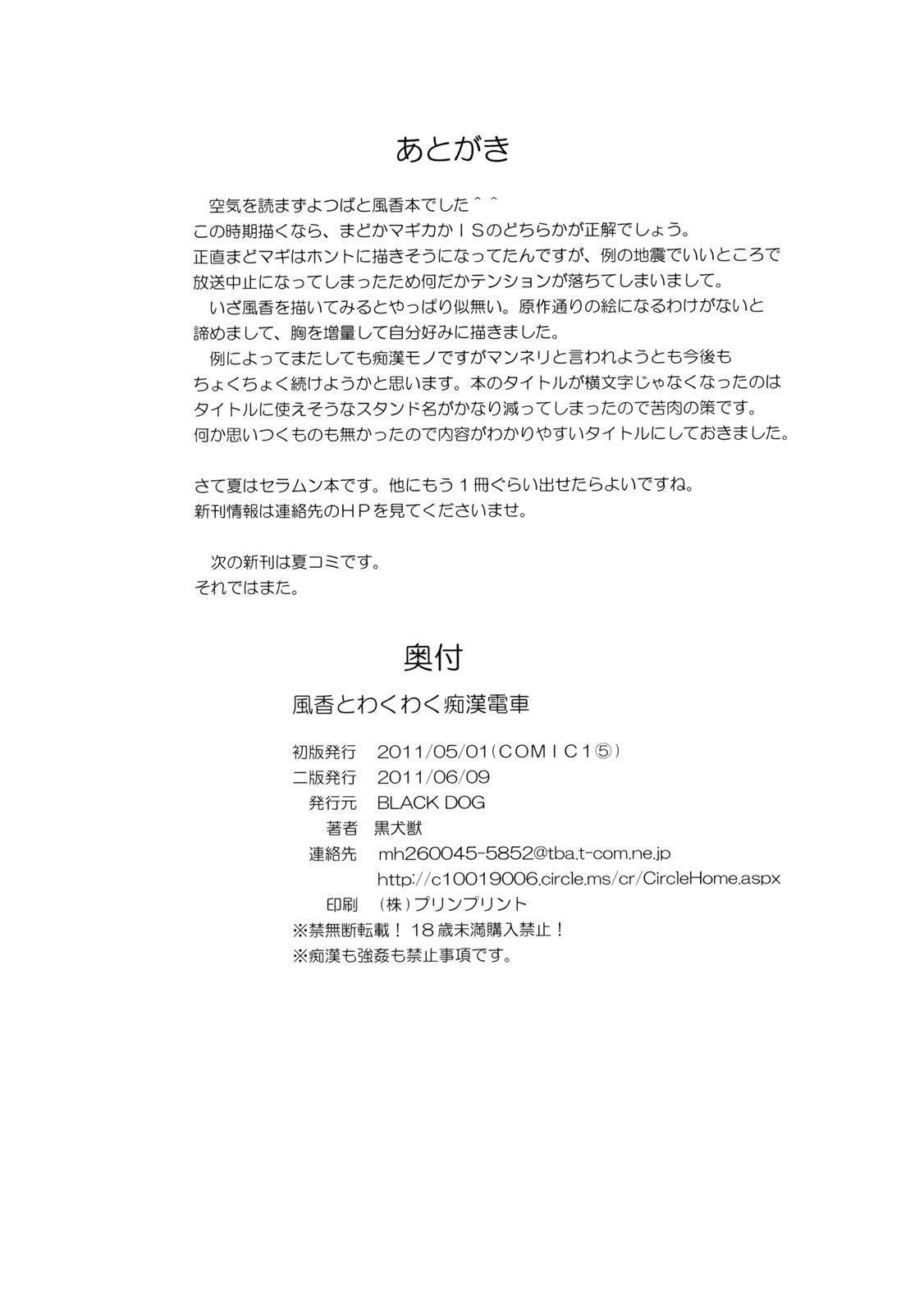 Fuuka to Wakuwaku Chikan Densha | Fuuka and a Train of Excited Molesters 24