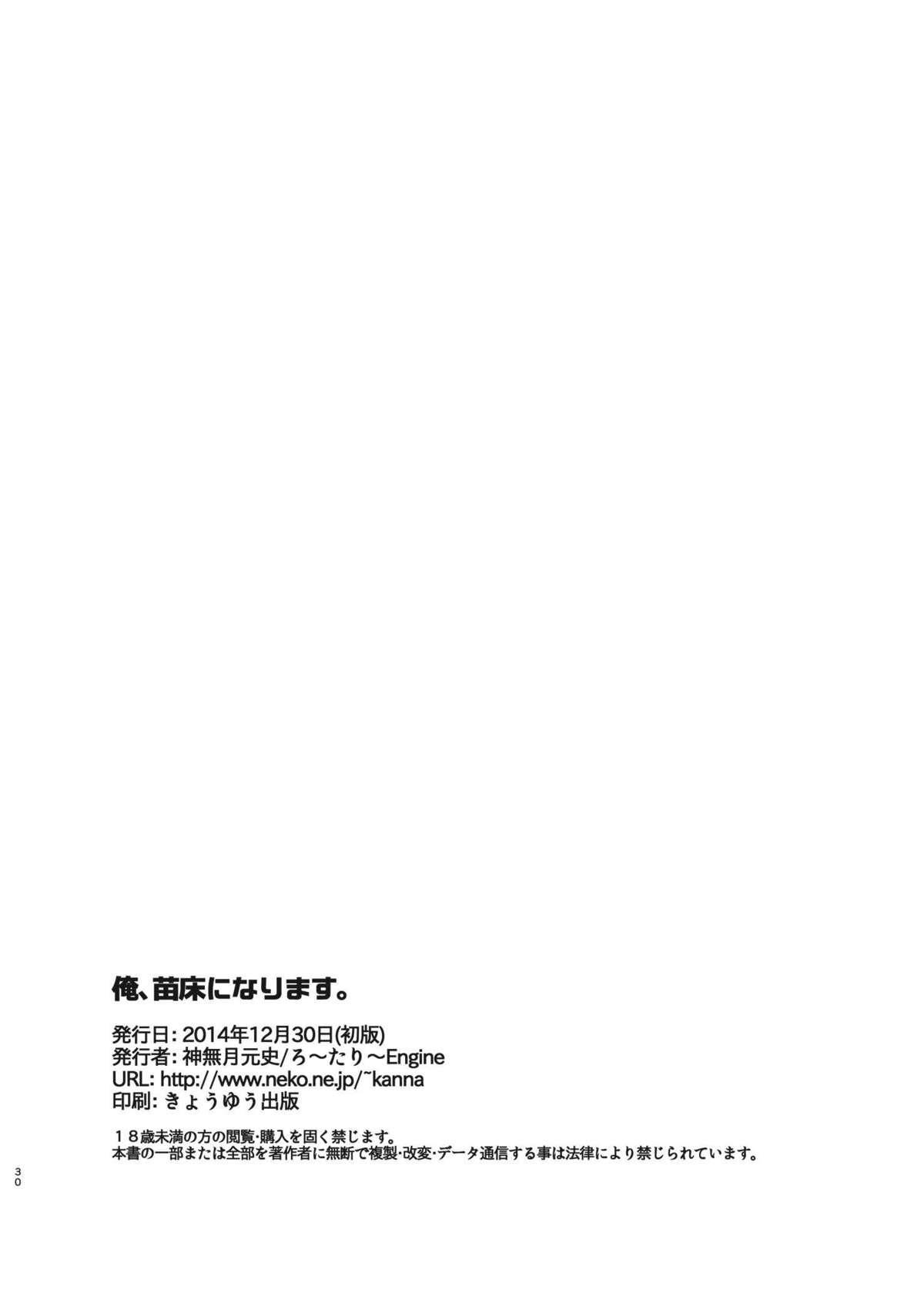 Ore, Naedoko ni Narimasu. 29