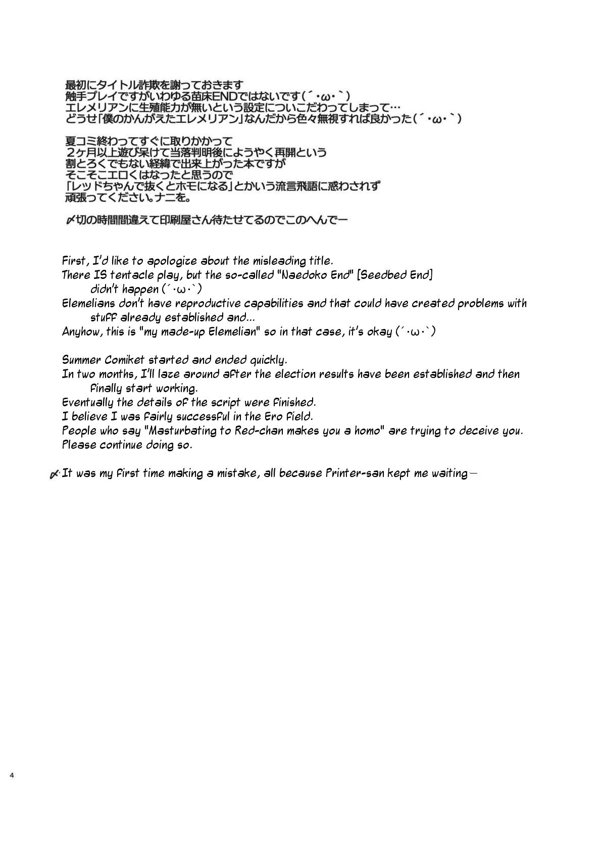 Ore, Naedoko ni Narimasu. 3