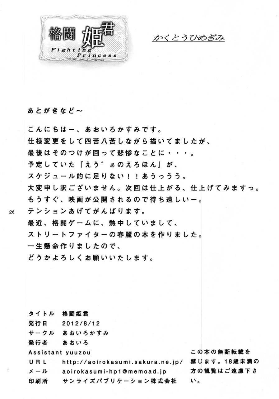 Kakutou Himegimi 24
