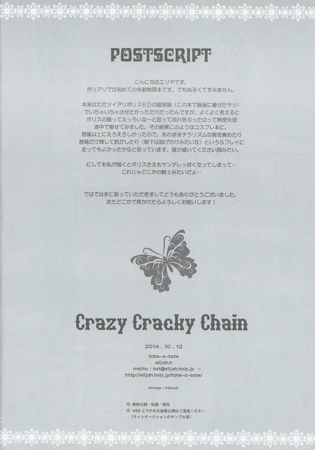Crazy Cracky Chain 15