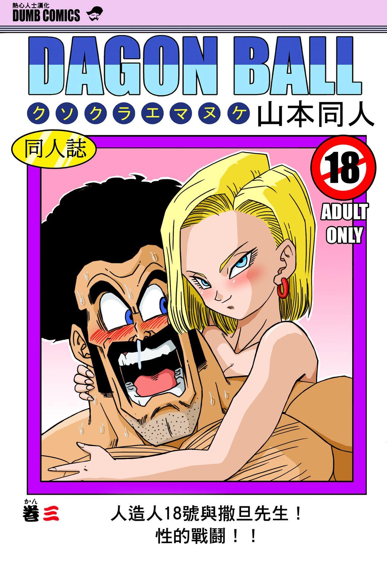 18-gou to Mister Satan!! Seiteki Sentou! 0