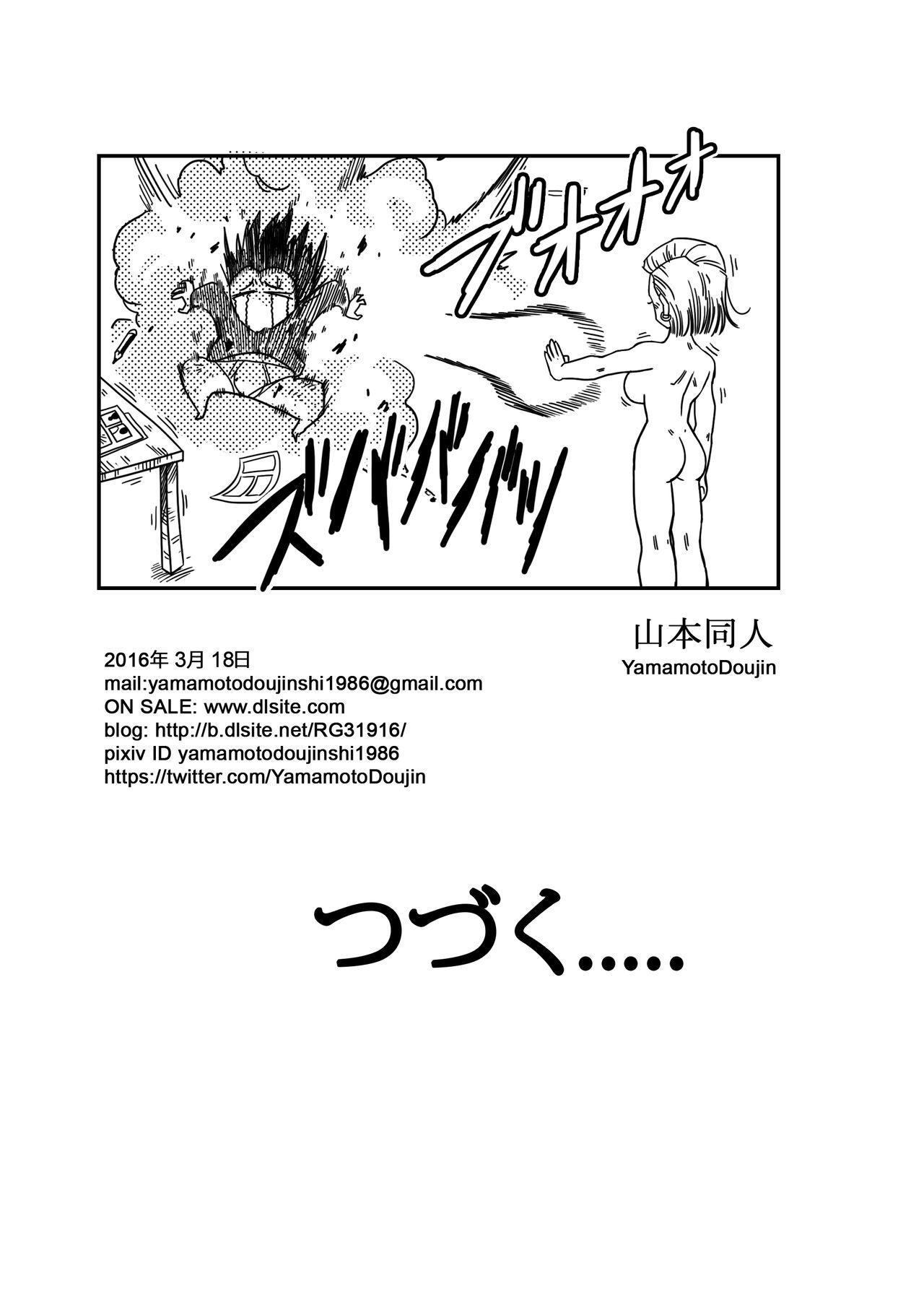 18-gou to Mister Satan!! Seiteki Sentou! 14
