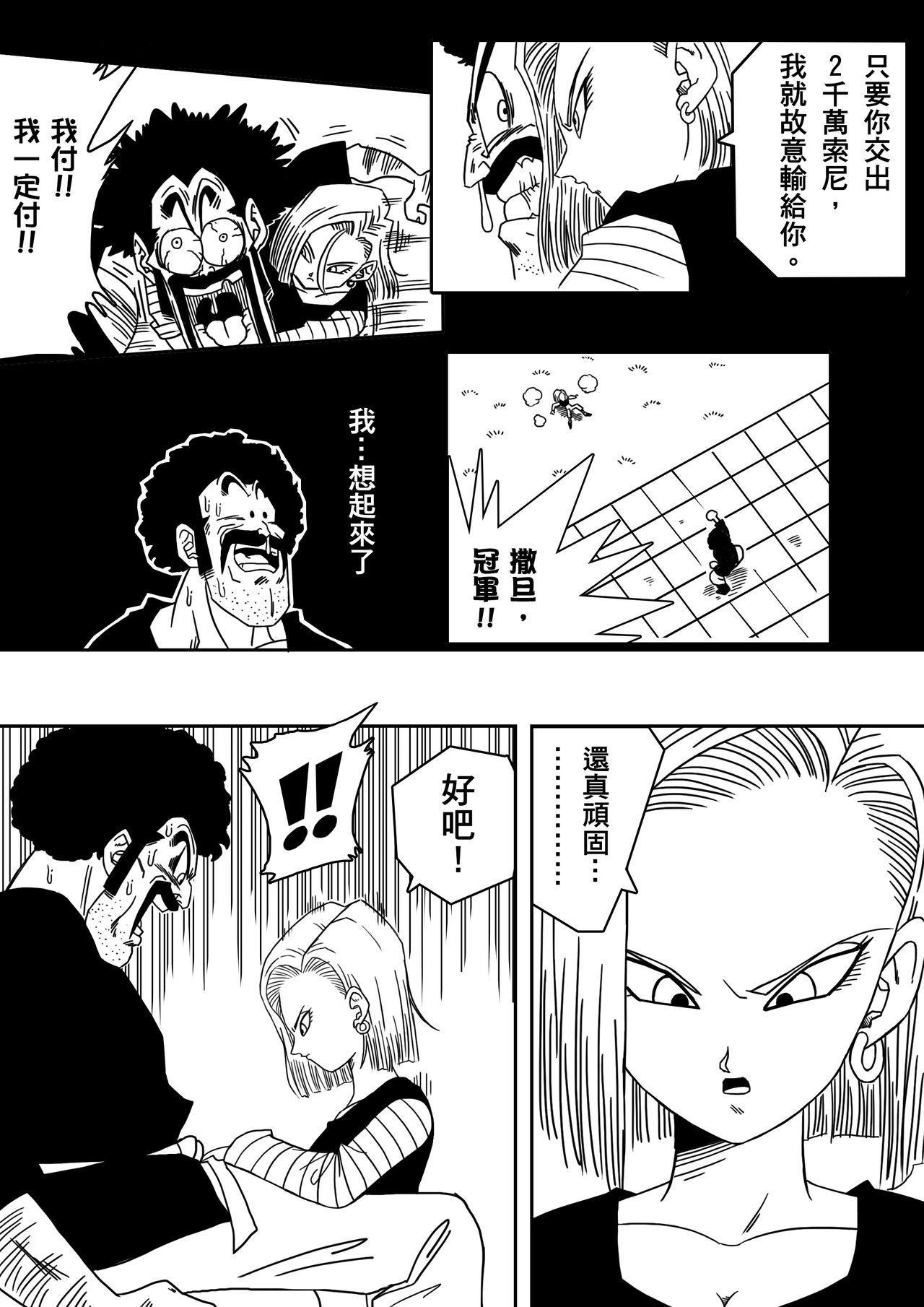 18-gou to Mister Satan!! Seiteki Sentou! 3