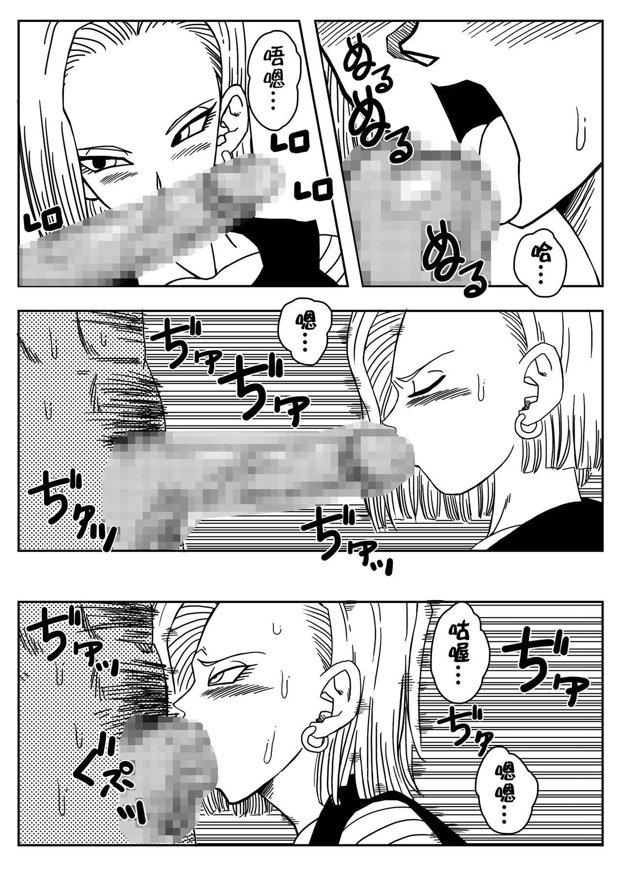 18-gou to Mister Satan!! Seiteki Sentou! 5
