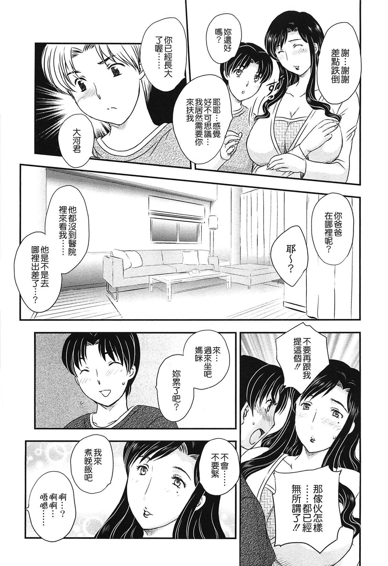 Mama no Naka ni Irasshai 52