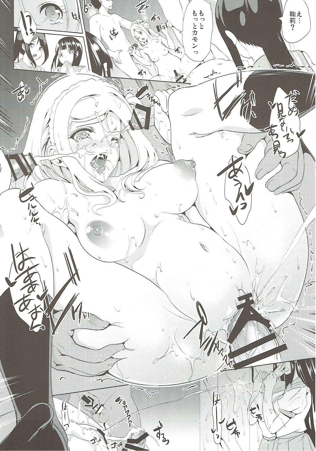 Suisou no Mermaid 14