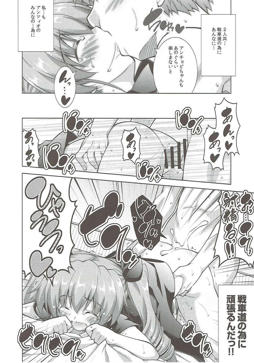 Anzio Koukou wa Okane ga Nai! 16