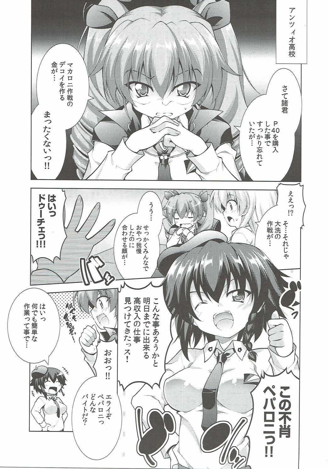 Anzio Koukou wa Okane ga Nai! 1