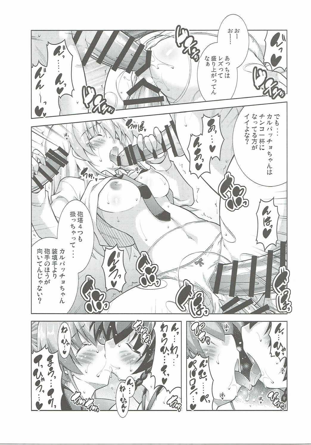 Anzio Koukou wa Okane ga Nai! 19