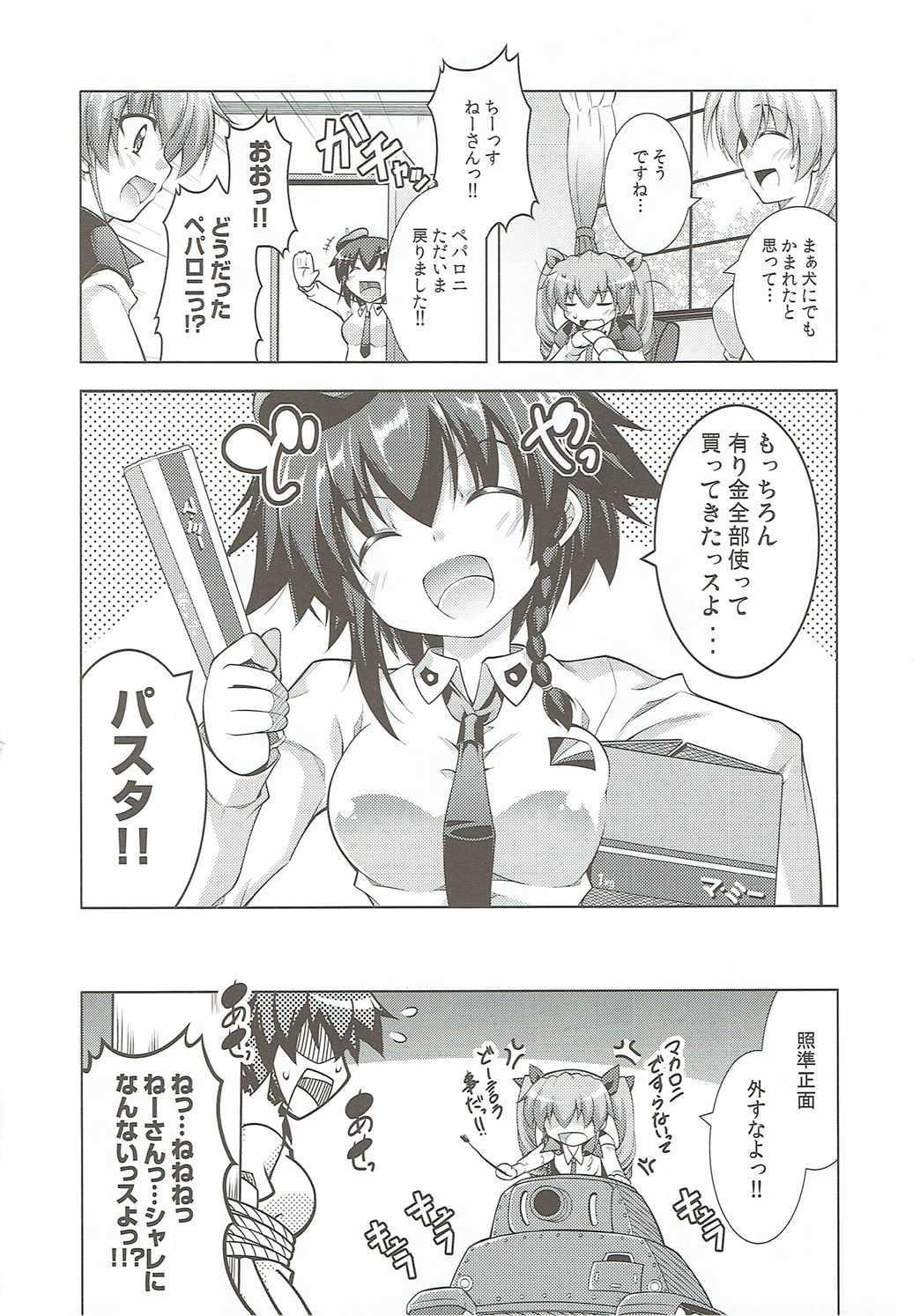 Anzio Koukou wa Okane ga Nai! 22