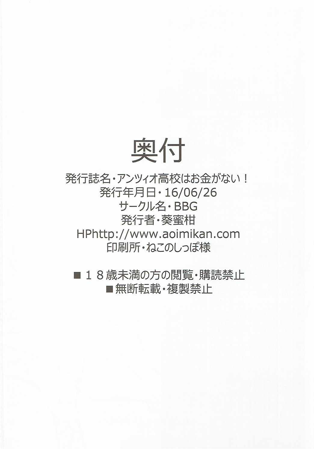 Anzio Koukou wa Okane ga Nai! 24