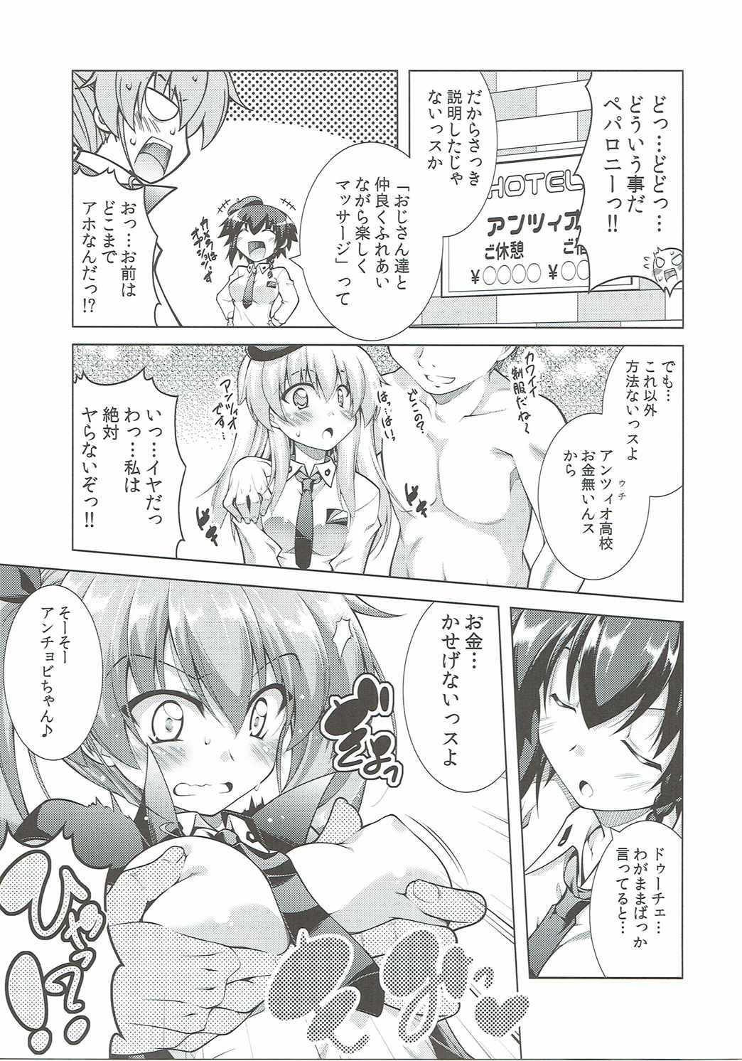 Anzio Koukou wa Okane ga Nai! 3