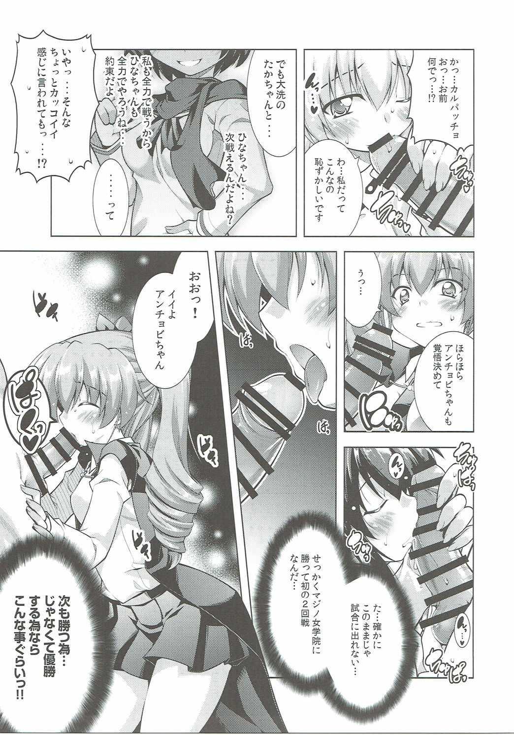 Anzio Koukou wa Okane ga Nai! 5