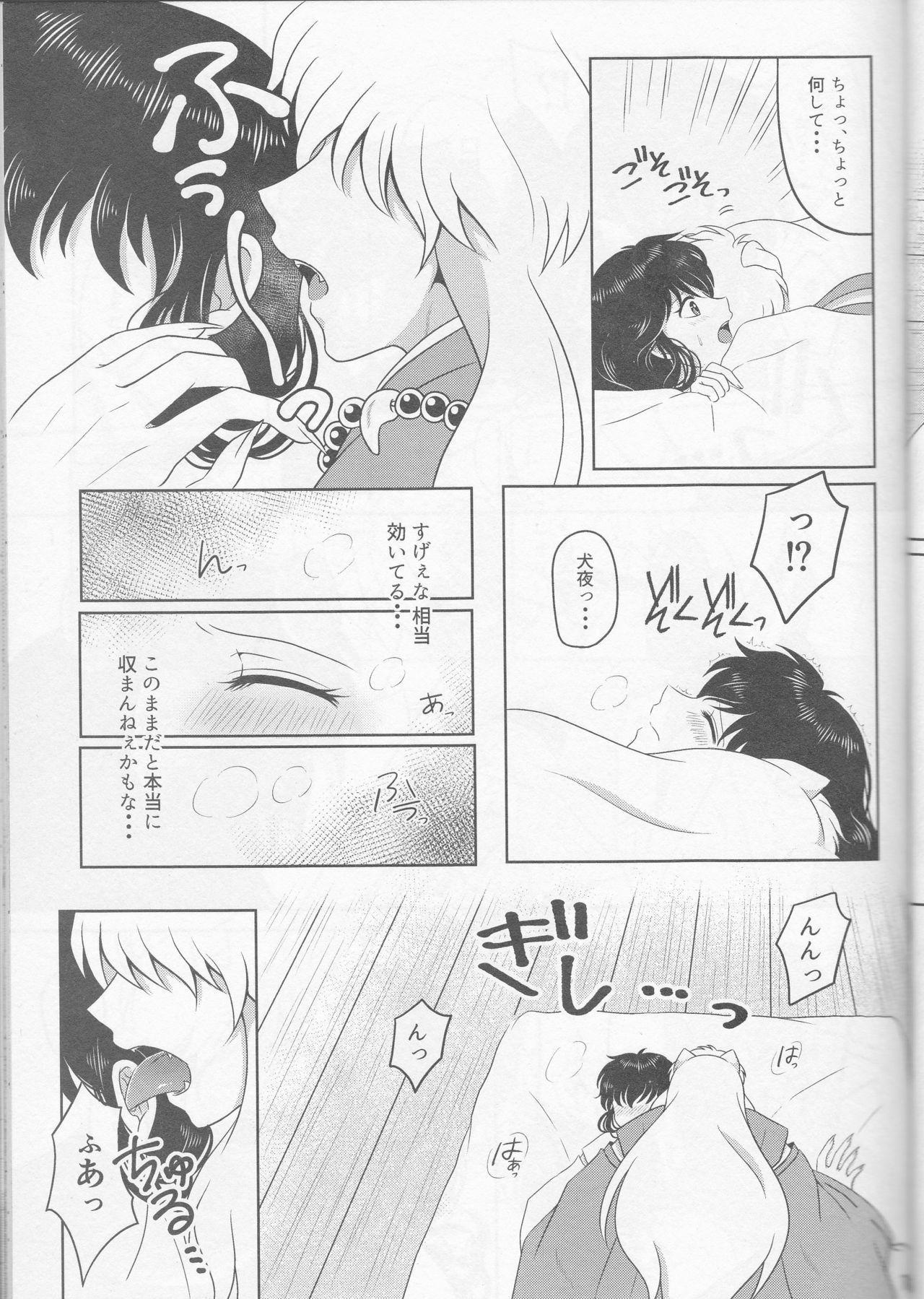 Koi Gusuri - Love drug 16