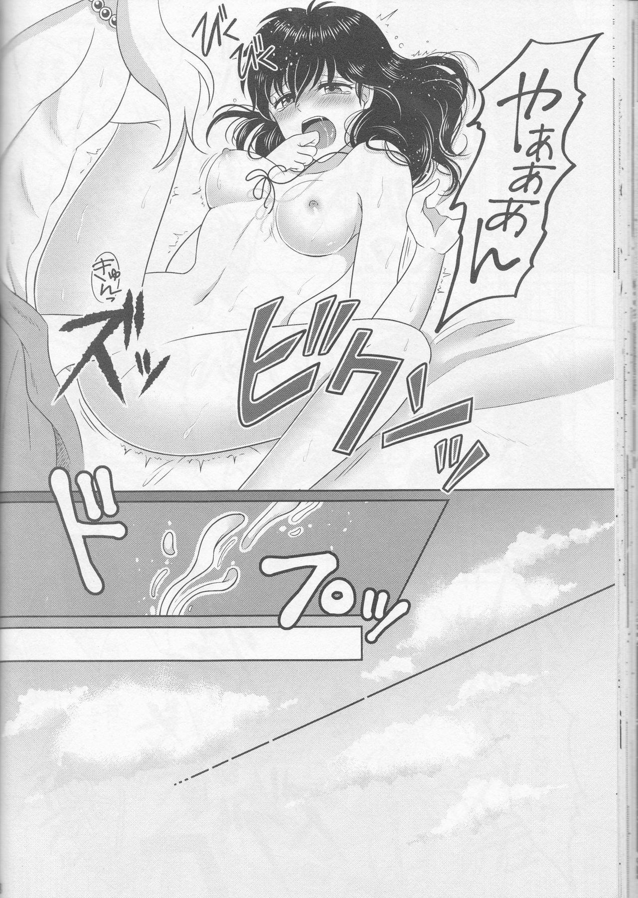 Koi Gusuri - Love drug 37