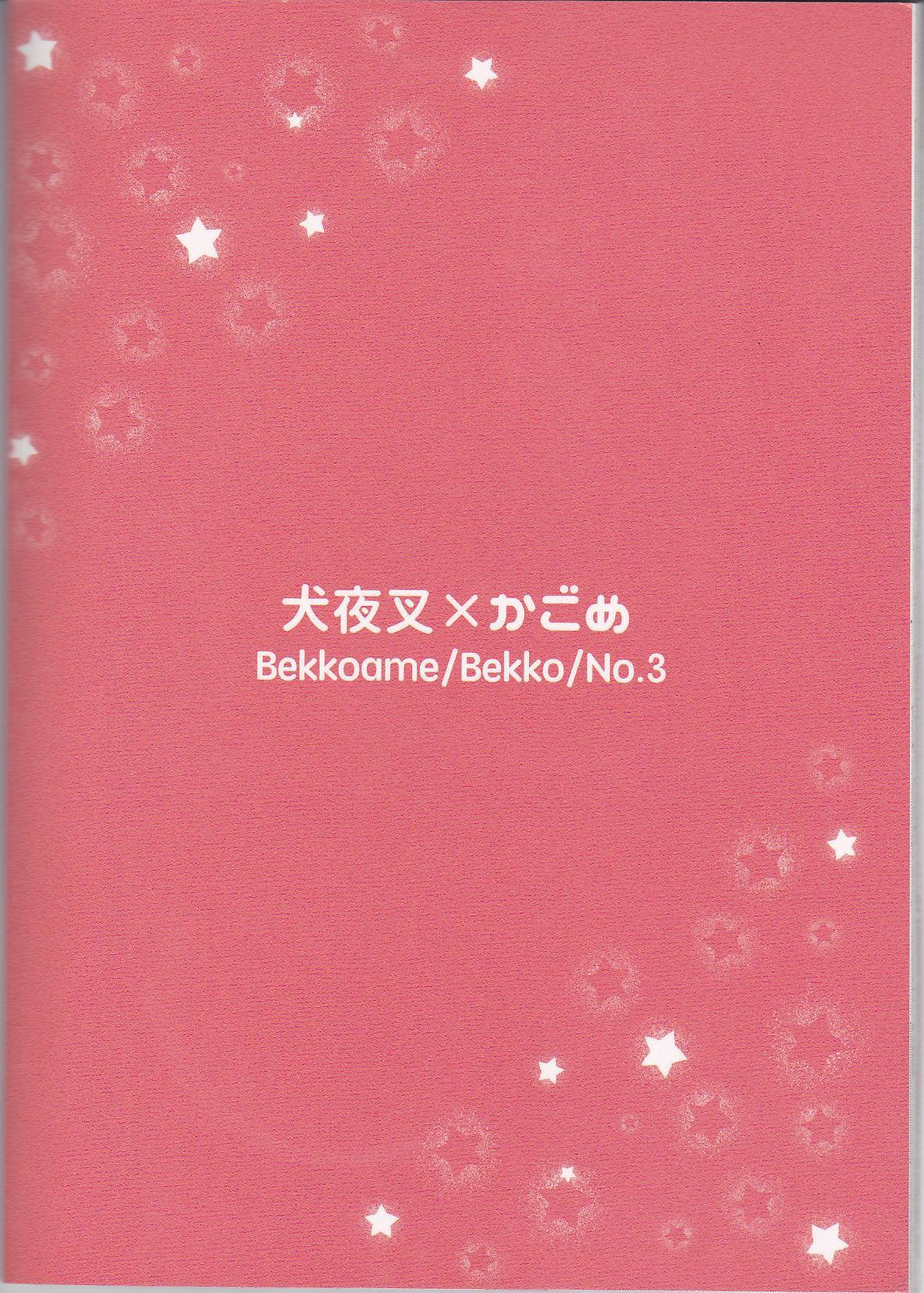 Koi Gusuri - Love drug 42