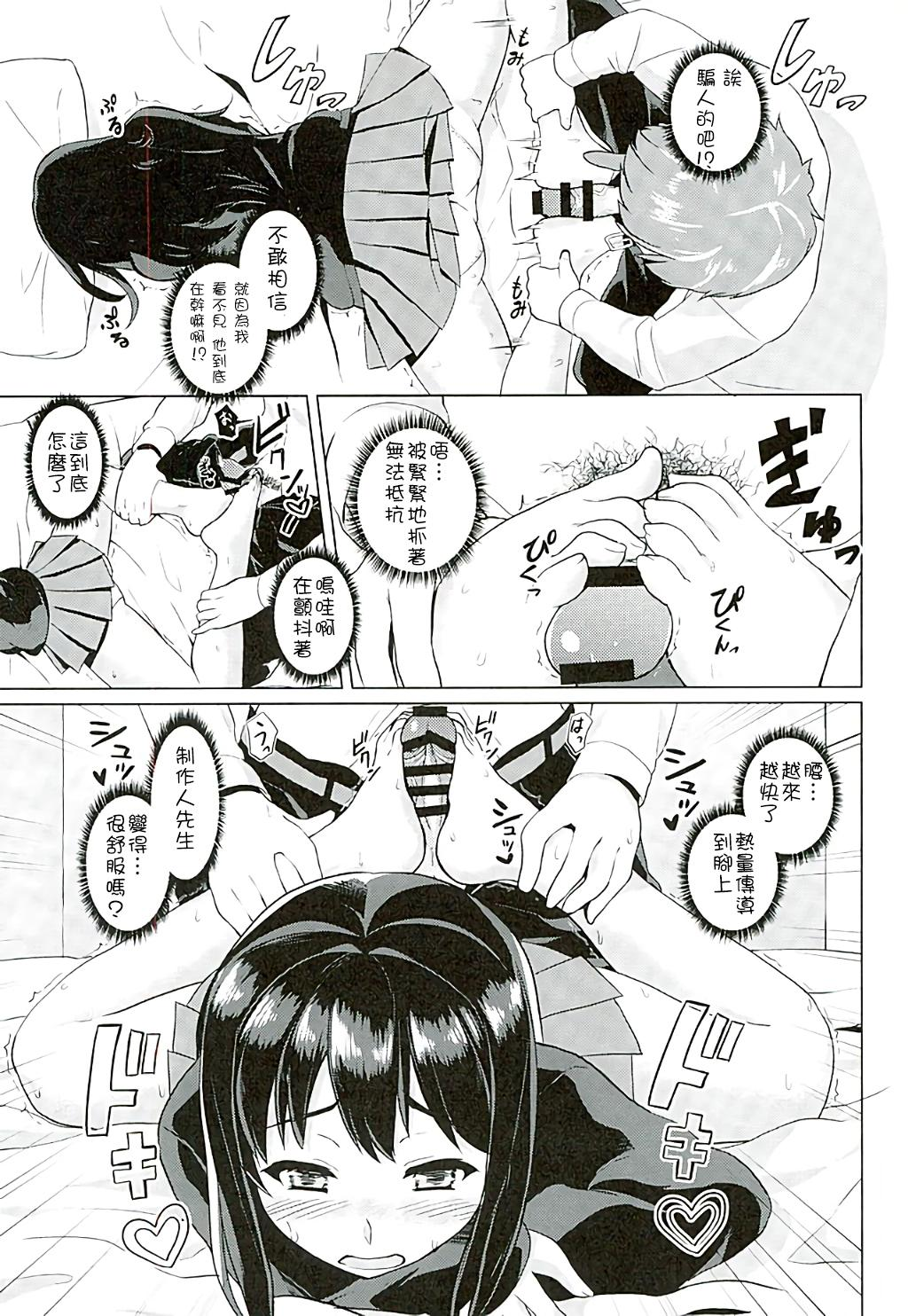 Ashikokinderella Girl 6